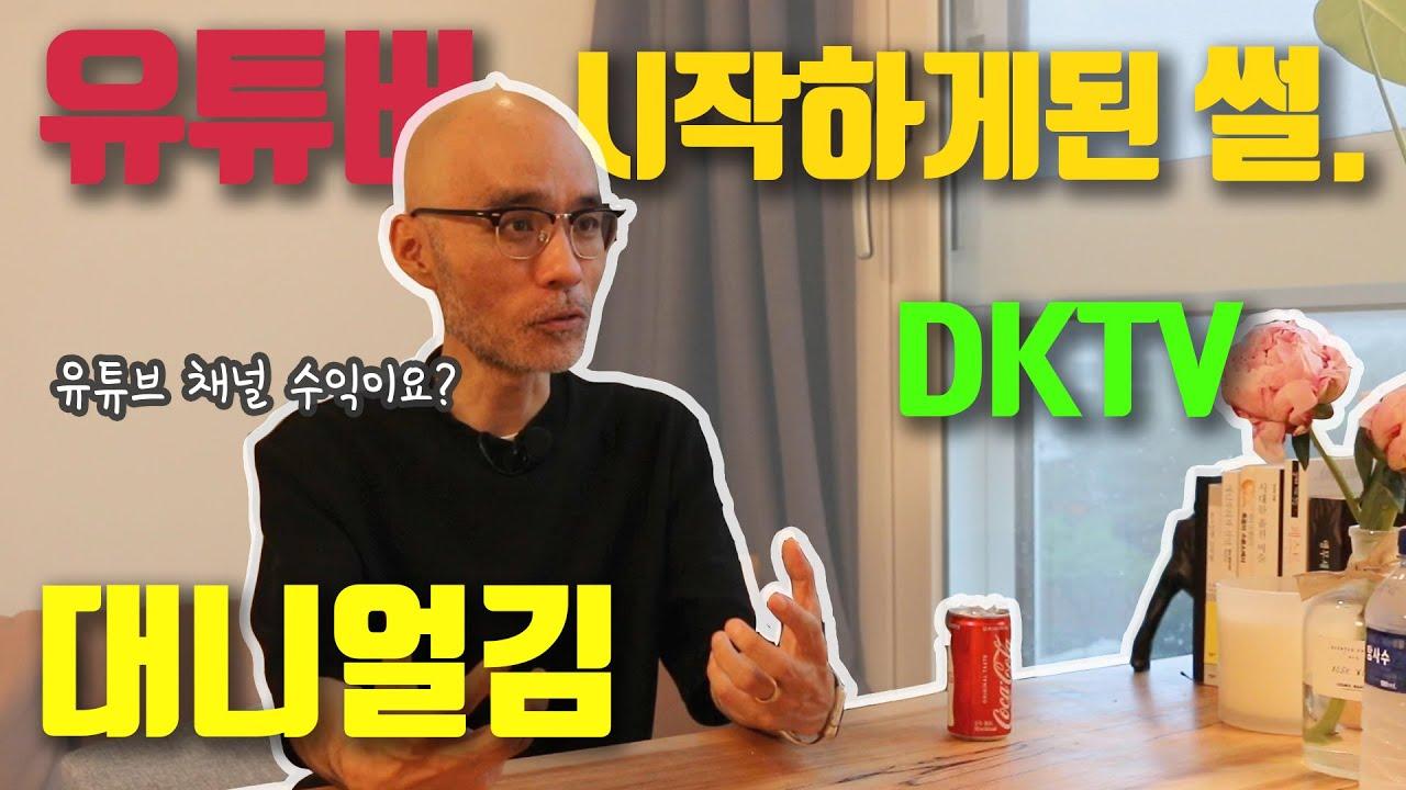 DKTV를 꾸준히 하고 있는 노하우를 공개합니다~(2부)