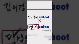 #김미경의리부트 #re:boot #리부트 #신간