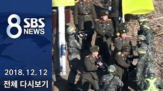다시보는 8뉴스 12/12(수) - 오솔길로 남북 넘나든 군인들…GP 철수 상호검증 마무리 / SBS thumbnail