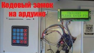 Кодовый замок на Arduino собираем сами даже если Вы не ардуинщик =) !