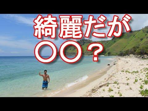 東ティモール・ディリ・クリストレイ横の白砂ビーチ!Next to Cristo Rei,Beach in Dili in East Timor 国際(旅行)ジャーナリスト!大川原 明!