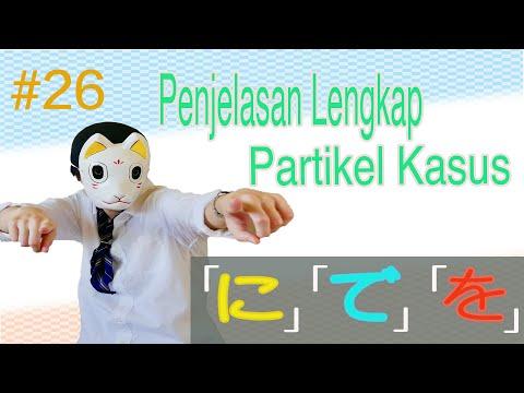 kuasai-partikel-kasus-(kakujoshi)-/-dengan-cara-belajar-orang-jepang!-~おかじ/okaji~-#26