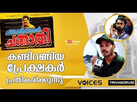 Chalakkudikkaran Changathi Movie   Theatre Response after First Day First Show   Kaumudy TV