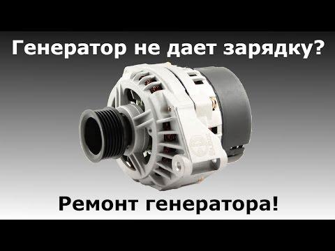 видео: Генератор не дает зарядку. Плохая зарядка. Ремонт генератора.