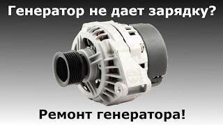 Генератор не дает зарядку. Плохая зарядка. Ремонт генератора.