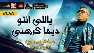 موال احمد موزه السلطان  ياللى انتو ديما كرهنى 2021  حزينة جدا  موال النجوم 2021