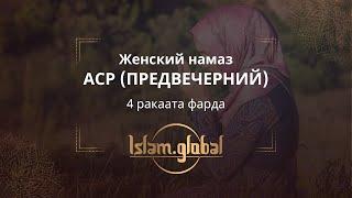 Женский икенде-намаз (аср) – обучающее видео (4К)
