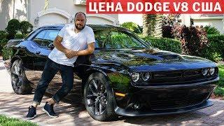 Мой Новый Dodge Challenger // Сколько стоит авто в США // Автомобили в Америке