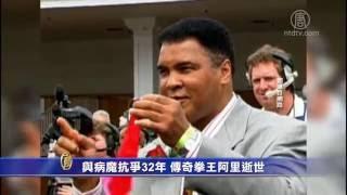 与病魔抗争32年 传奇拳王阿里逝世(帕金森氏症)