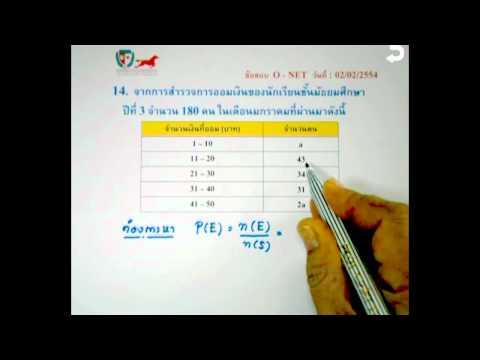 เฉลยข้อสอบคณิตศาสตร์ O-NET ม.3 ตอนที่ 14