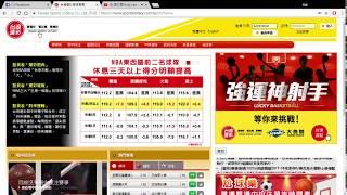 台灣運彩NBA玩法教學 - 讓分/大小分/過關數
