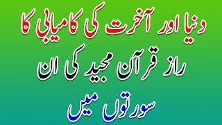 Qurani Wazaif   Quran pak ki suraton ki fazilat  quran surah and their benefits   YouTube
