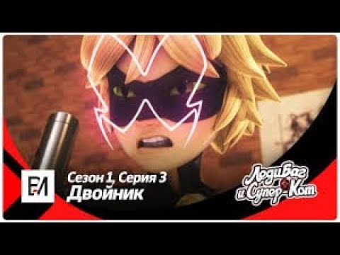 Мультфильм леди баг и супер кот рождение леди баг 1 серия на русском