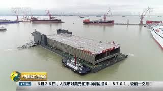 [中国财经报道]广东:超级工程深中通道第一节沉管钢壳今天浮运|CCTV财经