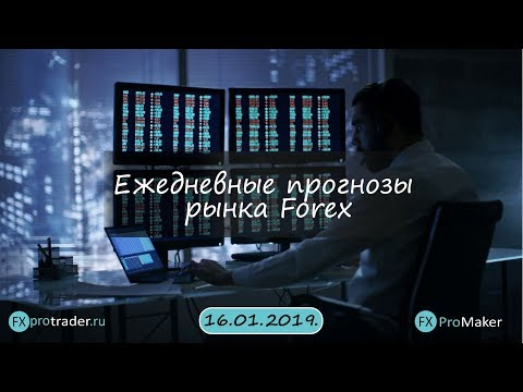 Комплексная аналитика рынка FOREX на сегодня 16.01.2019.