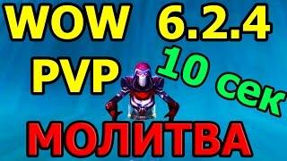 WOW/PVP 6.2.4/Рога/Мути/читаем МОЛИТВУ и КИЛ за 10 секунд