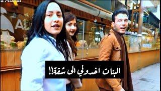 بنات تركيات اخدوني عند ساحرة تركية شوفو اشصار!