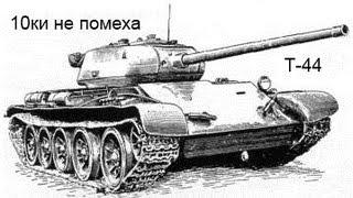 Т-44 - 10ки не помеха