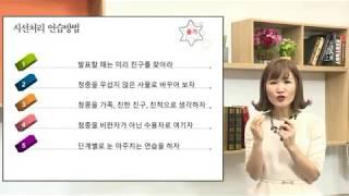 휴스피치 박민영 4  프레젠테이션 시선처리방법