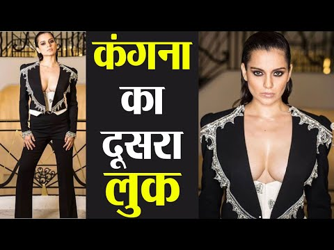 Cannes 2019: Kangana Ranaut shares her second look from Cannes Film Festival | FilmiBeat Mp3