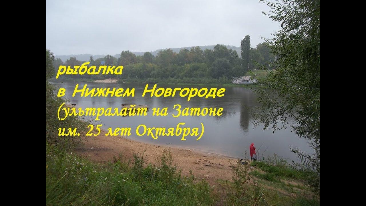 рыбалка в Нижнем Новгороде (ультралайт на Затоне им. 25 лет Октября)