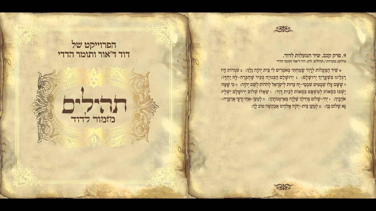 דוד ד'אור ותומר הדדי - שיר המעלות לדוד - מתוך שירת רבים 3 תהילים