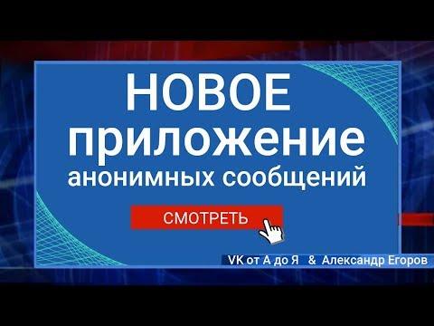 Новое приложение анонимных сообщений ВКонтакте
