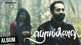 Poi Kanavu Tamil Album Song | Haricharan | Joseph Darwin | Vishnu Agasthiya | Anita | TrendMusic