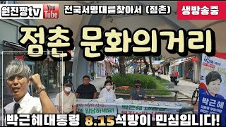점촌/문화의거리 국민은행앞 8.15 박근혜대통령석방이 …