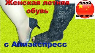 женская летняя обувь с Алиэкспресс - Туфли аля лабутены, Летние сапоги и Летние ботинки из Китая