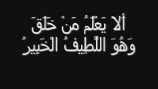 (Sourate Al-Mulk)              ســــــــورة الــــــــمـلــك