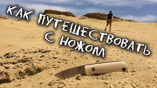Как тестируют ножи в Дагестане? Дагестанский бушкрафт с Beaver Knife GrandPa