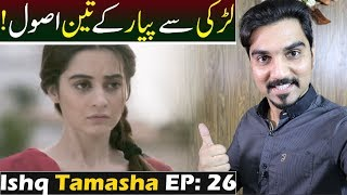 Ishq Tamasha Episode #26 | Teaser Promo Review | HUM TV Drama #MRNOMAN