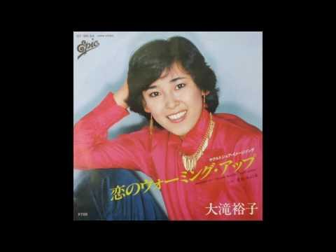 恋のウォーミング アップ  YUKO OHTAKI / WARMING UP
