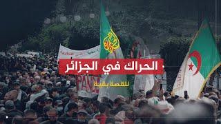للقصة بقية-الحراك الجزائري.. الحكاية لم تبدأ من العهدة الخامسة