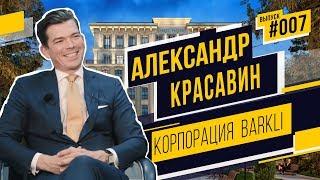 Александр Красавин   о музыкальном прошлом, мотоциклах и главном проекте компании BARKLI