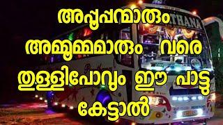 Kerala tourist bus song || Thullikalippa vaa naughty || dj remix song for tourist bus|| college tour