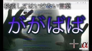 【オバケ注意】「ががばば」と検索したら大変なことに・・・+α ががばば 検索動画 23