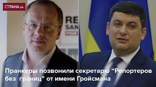 "Пранкеры позвонили секретарю ""Репортеров без  границ"" от имени Гройсмана | Страна.ua"