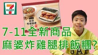 開箱!麻婆炸雞腿握弁當飯糰 2018年1月7-11最新商品 麻婆豆腐四川麻辣風味-開箱俱樂部