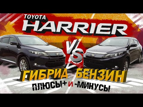 Обзор Toyota Harrier в кузовах ZSU60 и AVU65. Бензин vs Гибрид. Тойота Харриер.