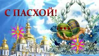 Красивое видео Поздравление  с Пасхой, Всех с Великой Пасхой поздравляю