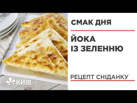 Йока із зеленню - рецепт сніданку від Ольги Сумської