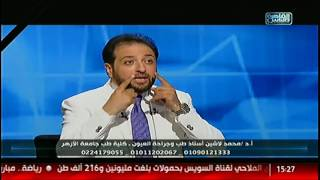 انتظروا أ.د/ محمد لاشين أستاذ طب وجراحة العيون مع دكتور أيمن رشوان فى الدكتور على القاهرة والناس