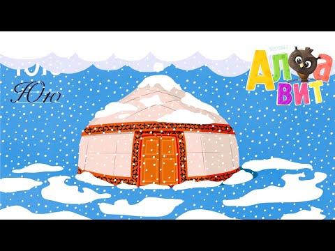 АЛФАВИТ - Буква Ю - Обучающие мультики - Азбука для детей