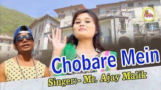 Chobare Mein #New Haryanvi Song 2017 #Mr. Ajay Malik, Manu Jabhalia #Singham Hits