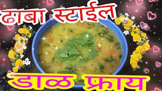डाळ फ्राय /Dhaba style dal fry /testy and delicious recipe /healthy and quick recipe please try agai