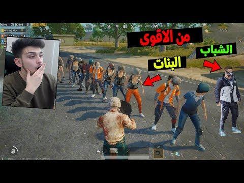 جيش من البنات ضد جيش من الشباب في بوبجي موبايل !! شوفو شصار