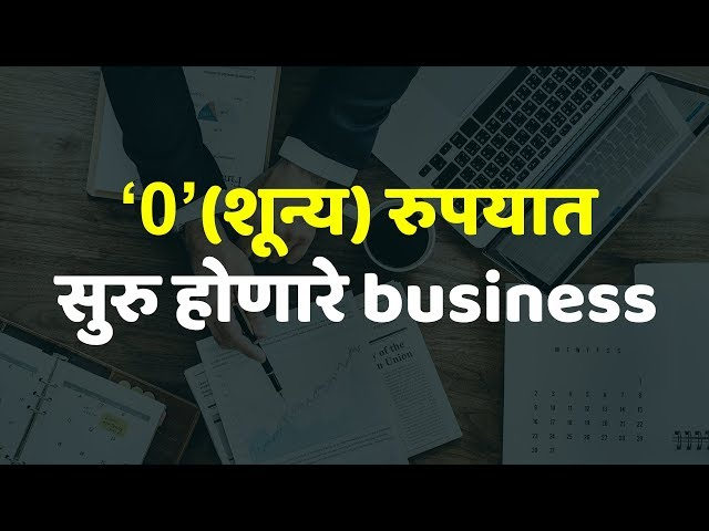 Zero investment small business ideas in MARATHI