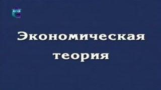 видео Тема 1. Современная экономическая теория: предмет, метод, функции.